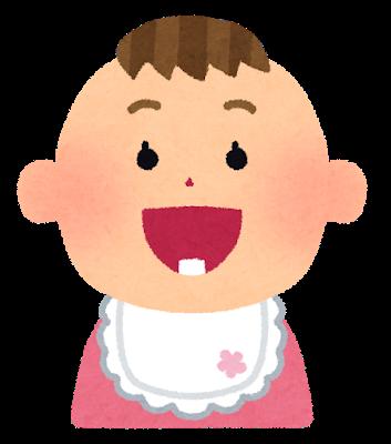 乳歯が生えた赤ちゃん