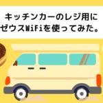 キッチンカー用のWi-Fi