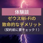 【体験談】 ゼウスWi-Fiの、 致命的なデメリット。 (契約前に要チェック!) (1)